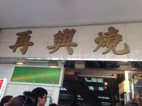 Joy Hing Roasted Meat's photo in Wan Chai