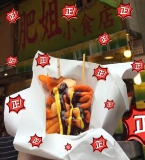 生腸丶墨魚😋 - Fei Jie in Mong Kok