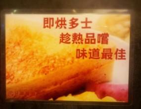 見佢哋用鳳香園麵包 烘燶之後好鬆脆 - Man Wah Restaurant in Mong Kok )