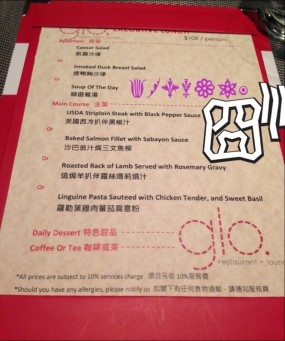 是日餐牌 - glo restaurant + lounge in Sheung Wan