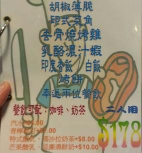 $178二人餐 - Aladin Mess in Causeway Bay