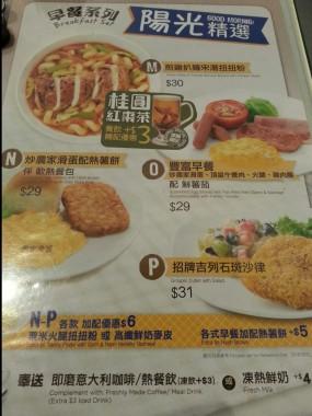 陽光早餐餐牌 - 大圍的金裝燉奶佬餐廳