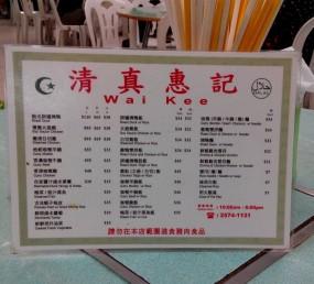 Wai Kee's photo in Wan Chai