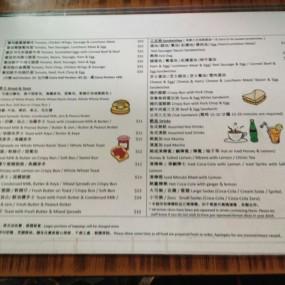 餐牌2 - Sing Heung Yuen in Central