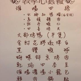 父親節套餐(4位用) - Empire City Roasted Duck in Tsim Sha Tsui