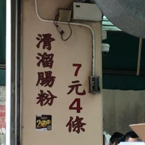 合益泰小食's photo in Sham Shui Po