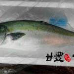 日本九州直送の油甘魚を店に仕入れ、板長が厚切りにします。お店でさばきますので、新鮮、歯ごたえ感、風味が違います。是非ご賞味ください!